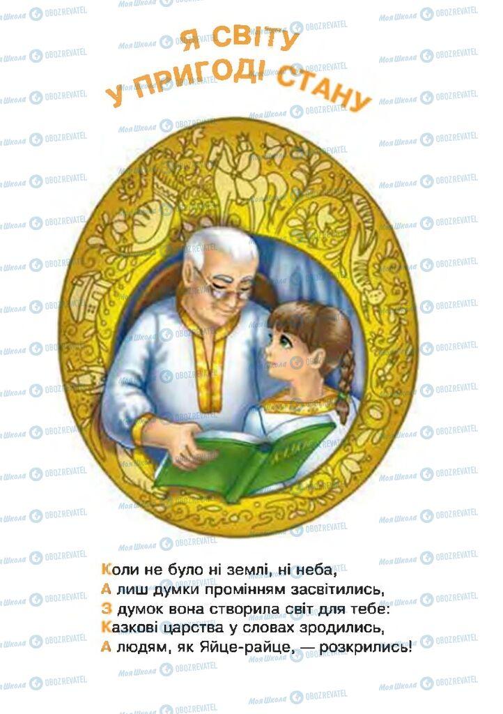 Учебники Чтение 4 класс страница 37