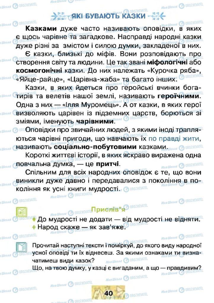 Учебники Чтение 4 класс страница 40