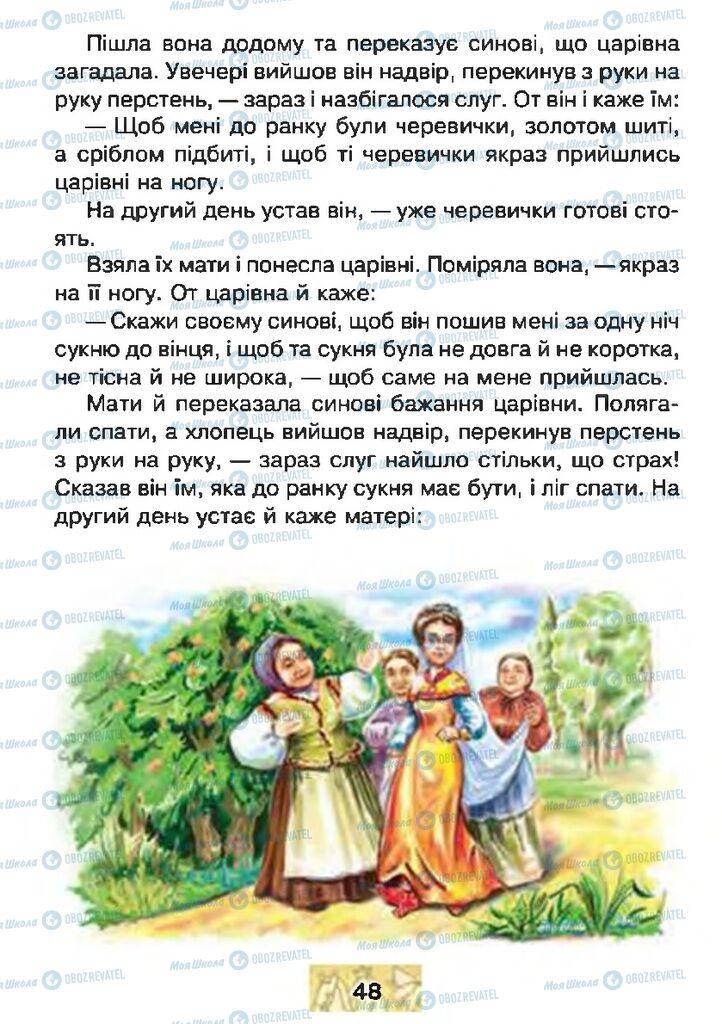 Учебники Чтение 4 класс страница 48