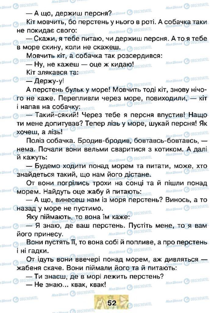 Підручники Читання 4 клас сторінка 52