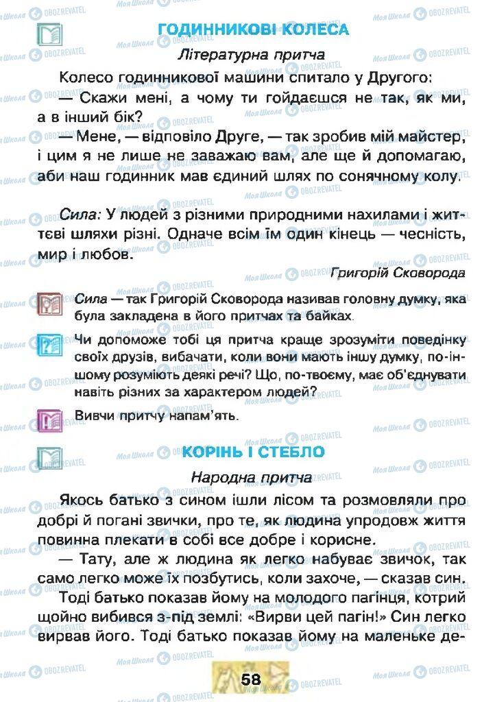 Учебники Чтение 4 класс страница 58