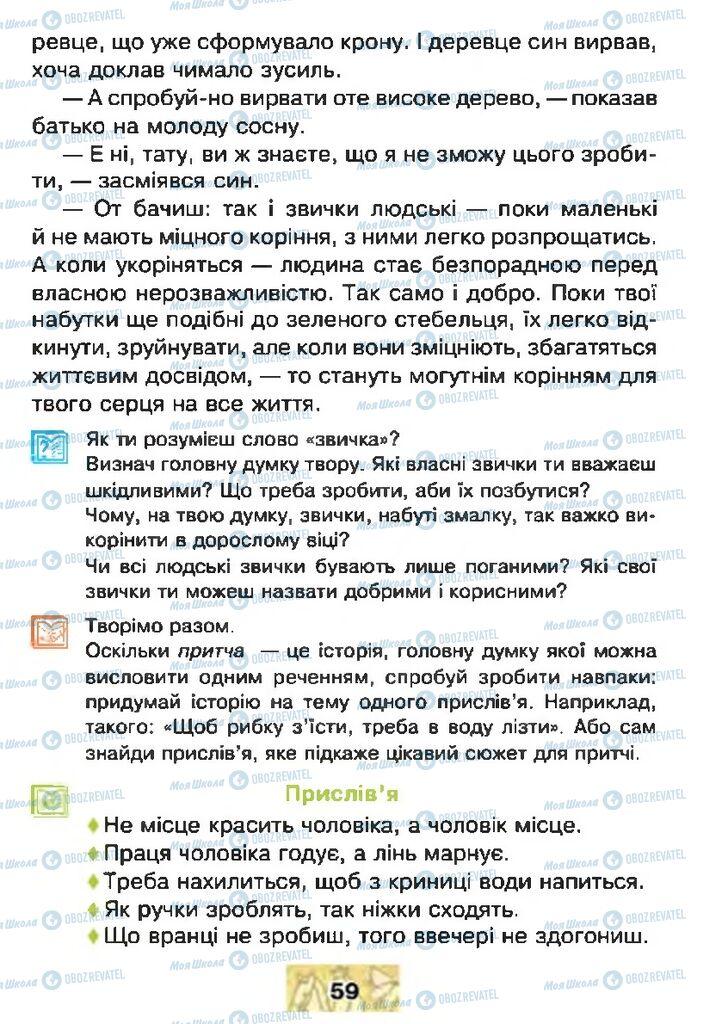 Учебники Чтение 4 класс страница 59