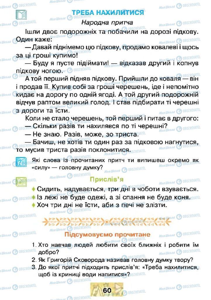 Учебники Чтение 4 класс страница 60