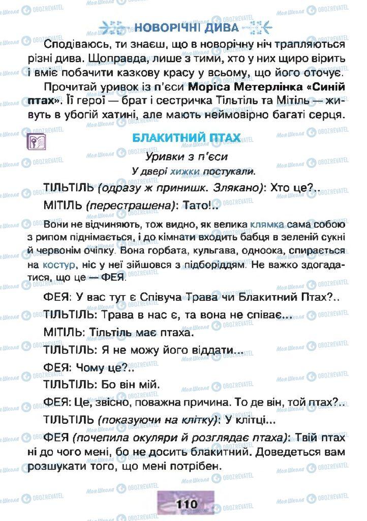 Підручники Читання 4 клас сторінка  110