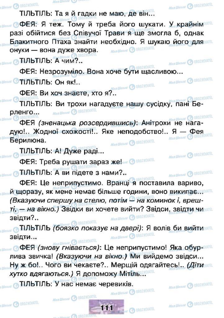 Підручники Читання 4 клас сторінка  111