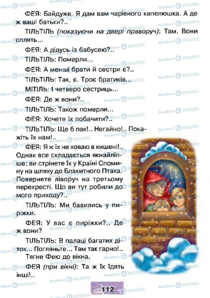 Учебники Чтение 4 класс страница 112