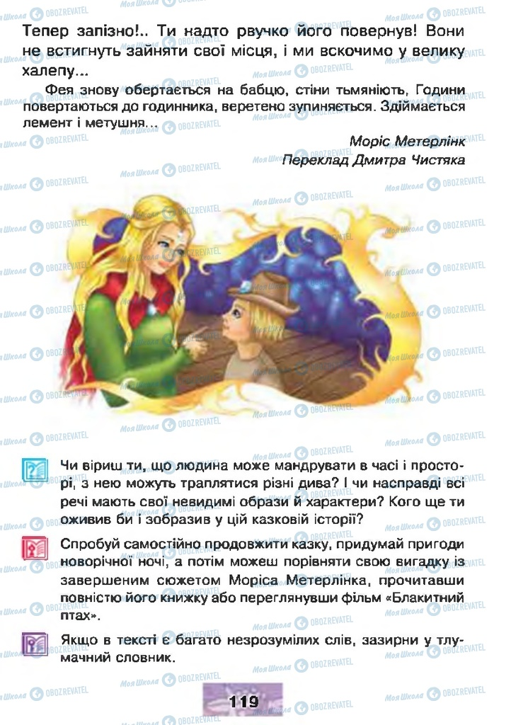 Підручники Читання 4 клас сторінка 119
