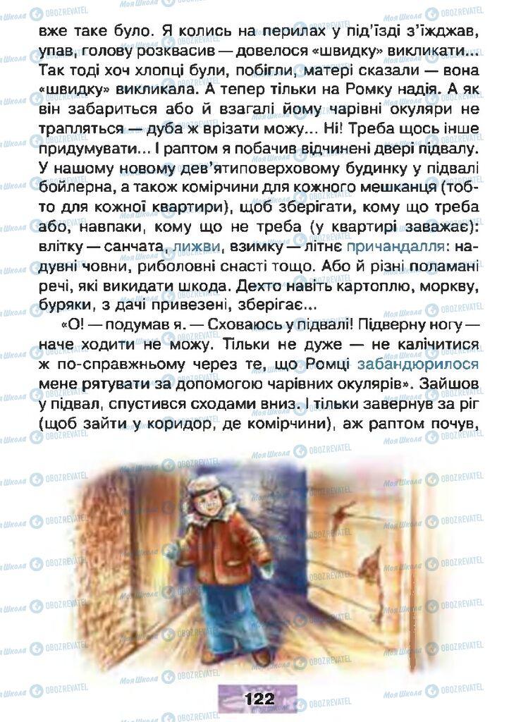 Підручники Читання 4 клас сторінка 122
