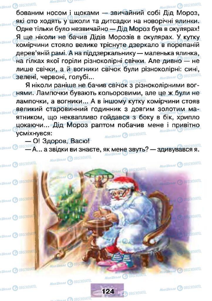 Учебники Чтение 4 класс страница 124