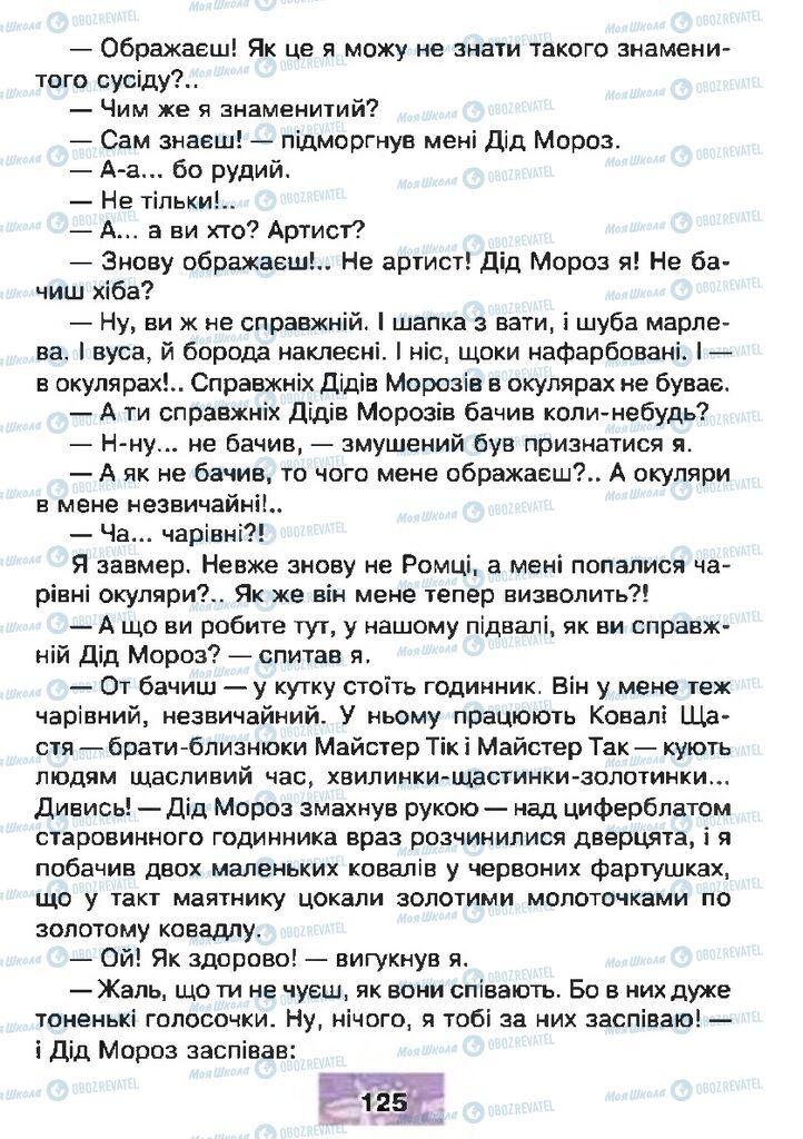 Учебники Чтение 4 класс страница 125