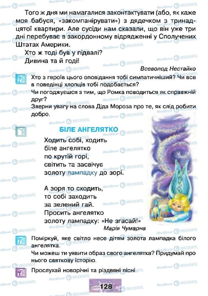 Учебники Чтение 4 класс страница 128