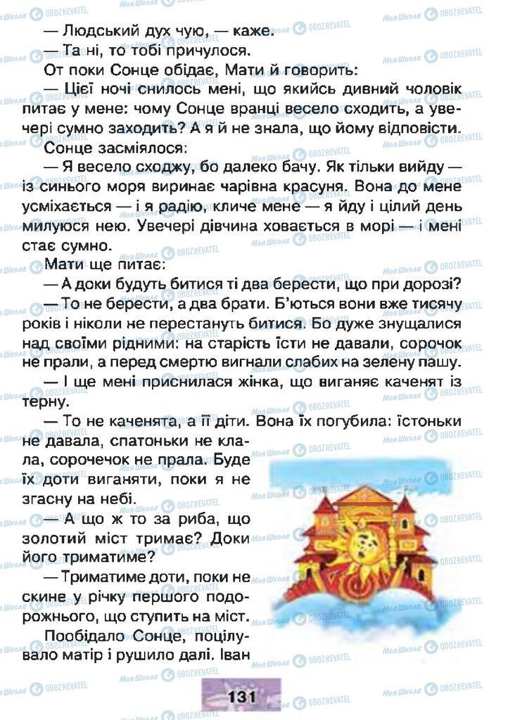 Учебники Чтение 4 класс страница 131