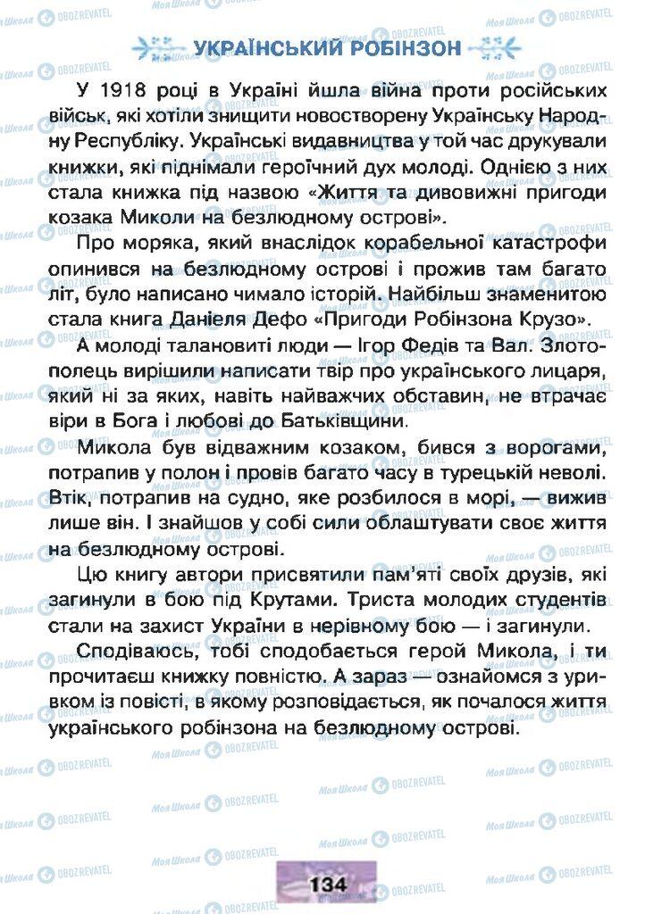 Підручники Читання 4 клас сторінка 134