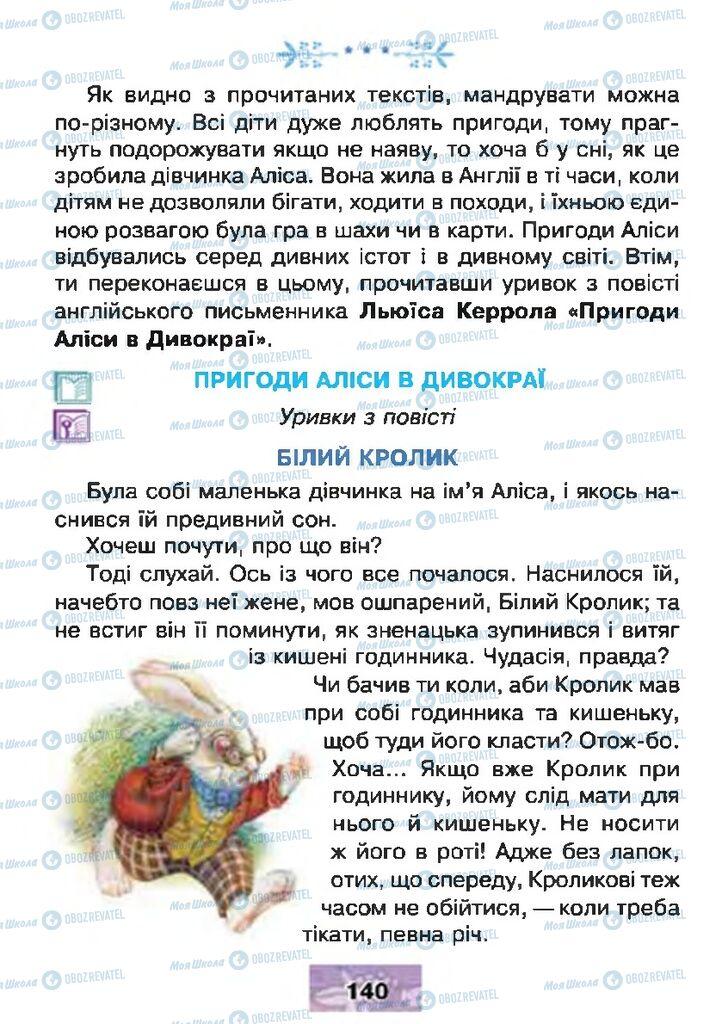 Учебники Чтение 4 класс страница 140
