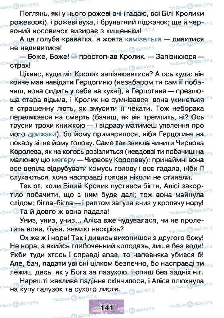 Підручники Читання 4 клас сторінка 141