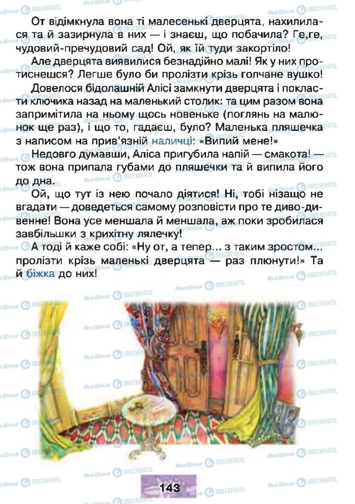 Підручники Читання 4 клас сторінка 143