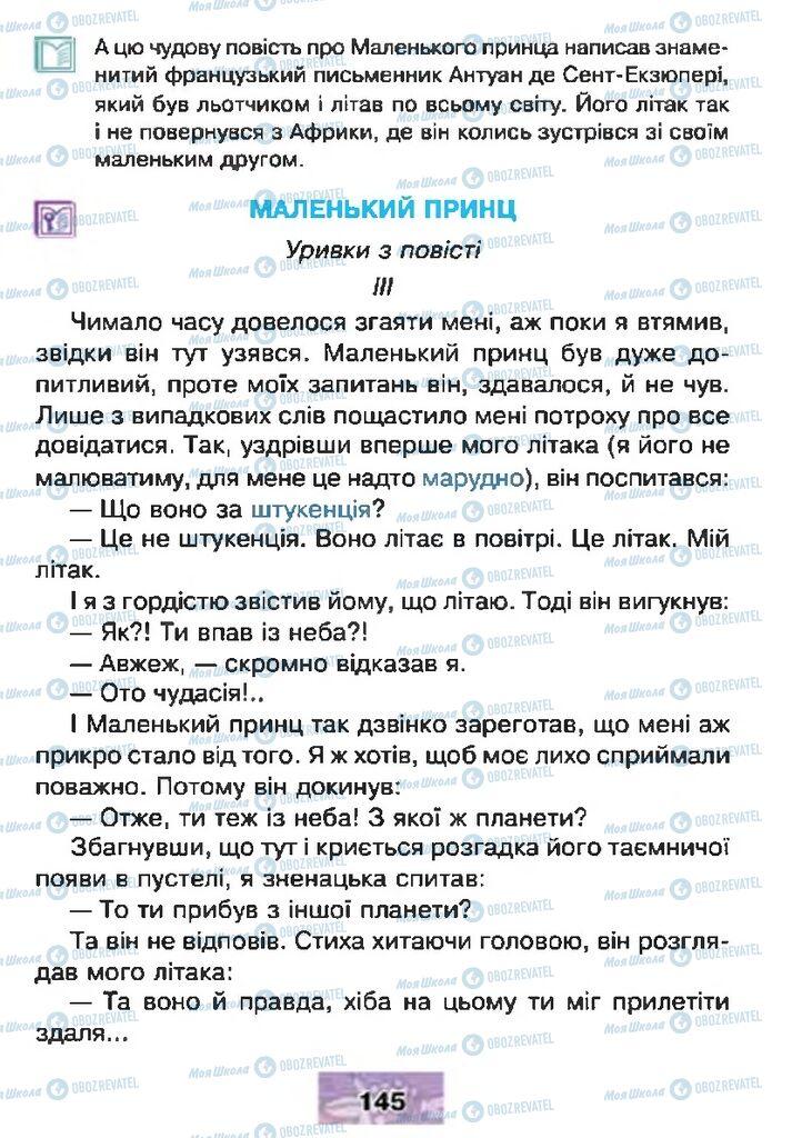 Підручники Читання 4 клас сторінка 145