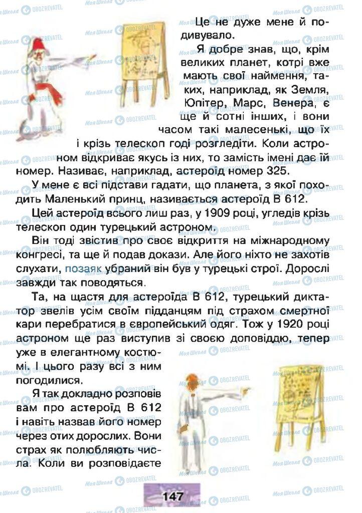 Підручники Читання 4 клас сторінка 147