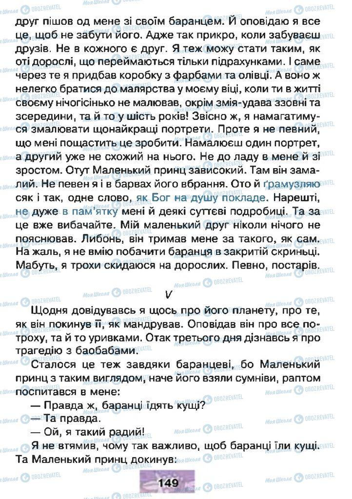 Учебники Чтение 4 класс страница 149