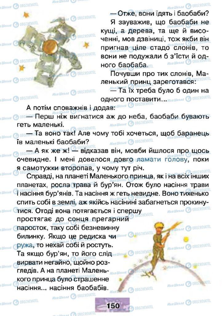 Учебники Чтение 4 класс страница 150