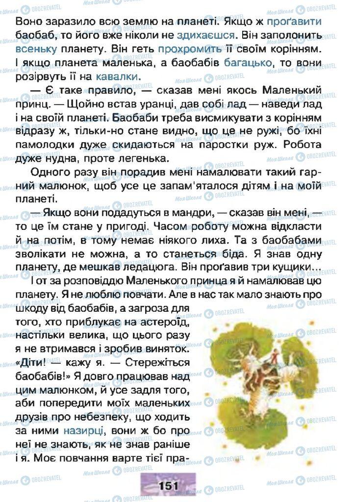Підручники Читання 4 клас сторінка 151