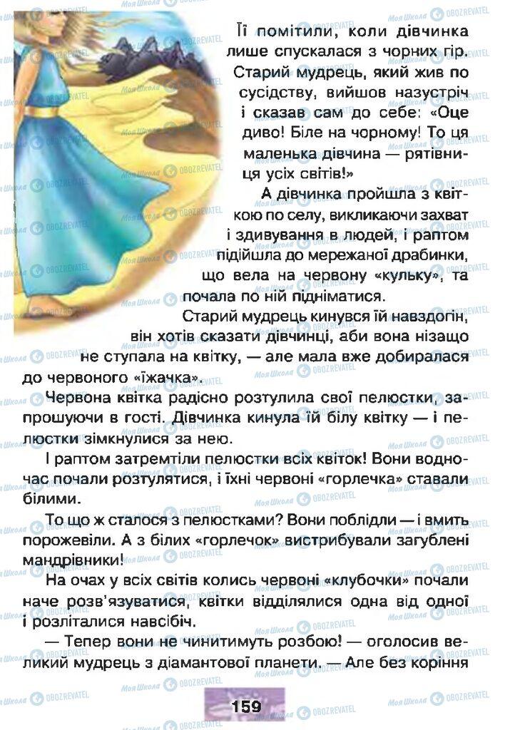 Учебники Чтение 4 класс страница 159
