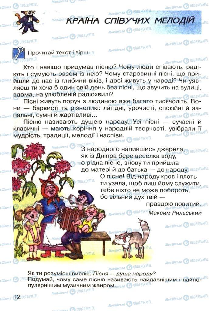 Учебники Музыка 4 класс страница  12