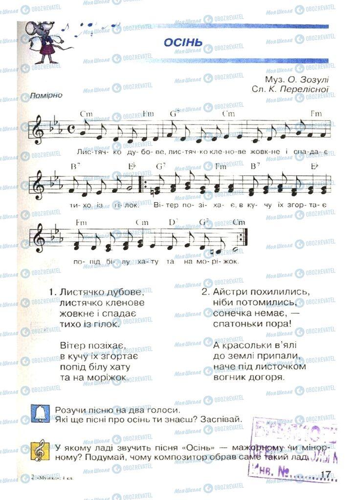 Учебники Музыка 4 класс страница 17