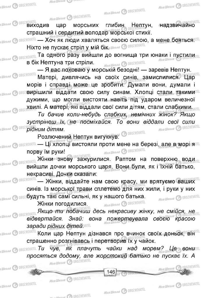 Підручники Читання 4 клас сторінка  146