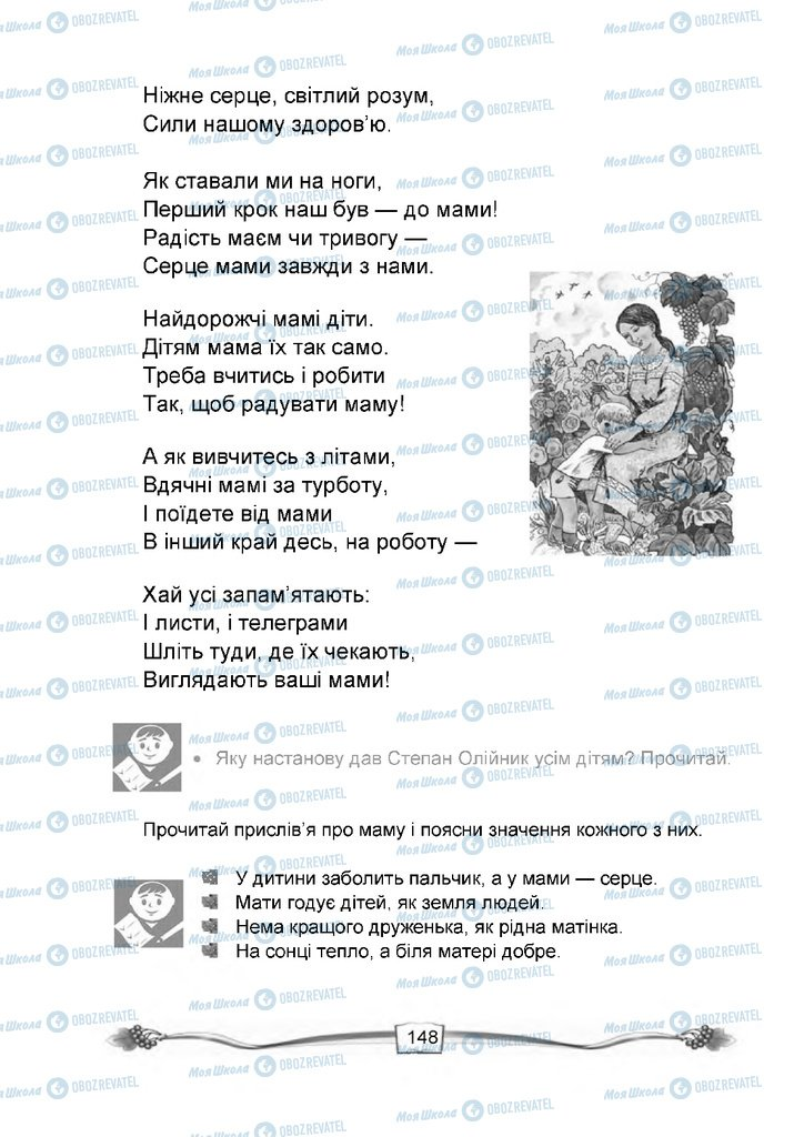 Підручники Читання 4 клас сторінка 148