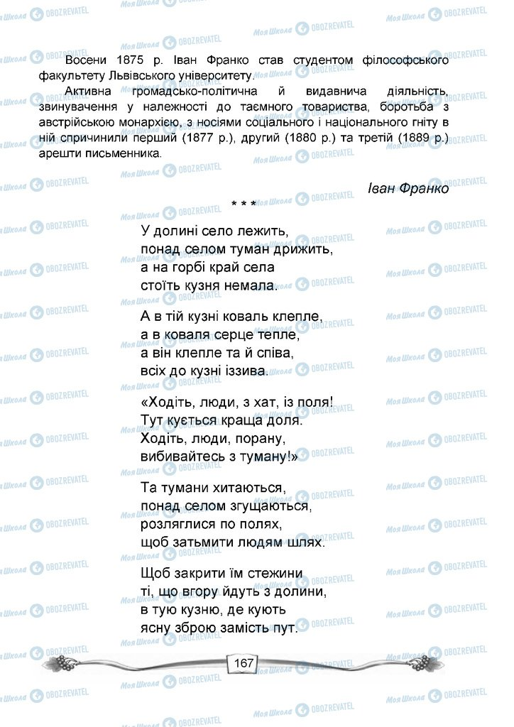 Підручники Читання 4 клас сторінка 167