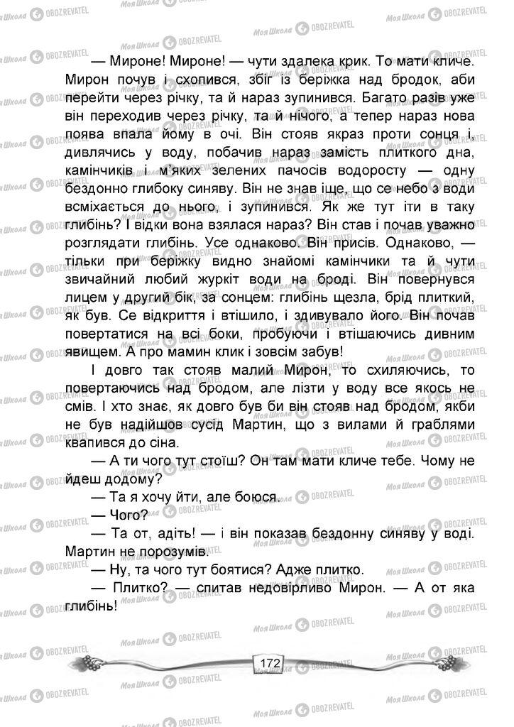 Підручники Читання 4 клас сторінка 172