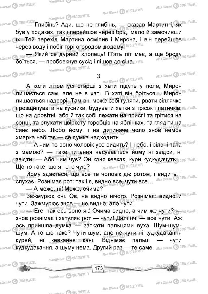 Підручники Читання 4 клас сторінка 173