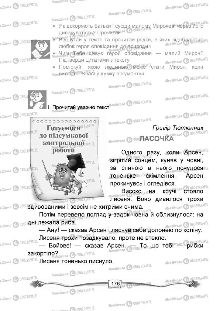 Учебники Чтение 4 класс страница 176