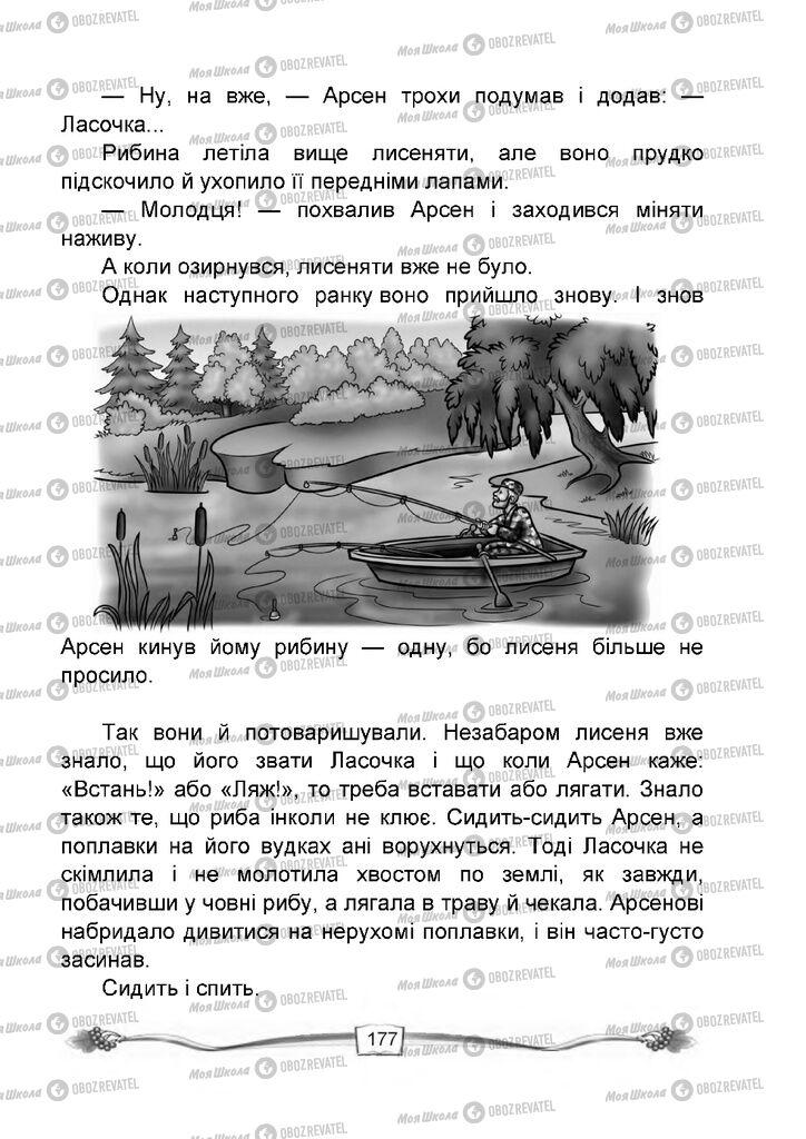 Підручники Читання 4 клас сторінка 177