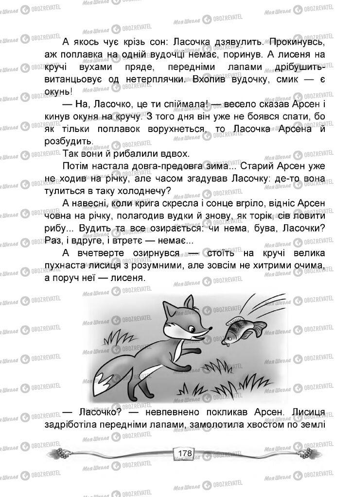 Підручники Читання 4 клас сторінка 178
