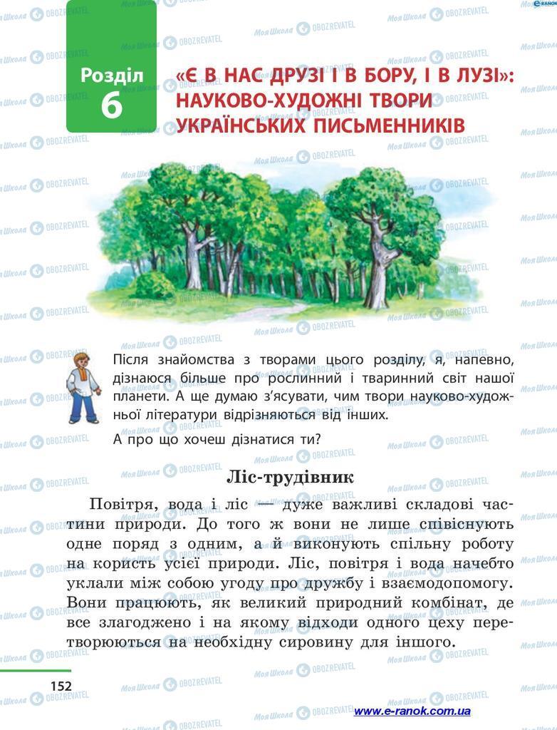 Підручники Читання 4 клас сторінка  152