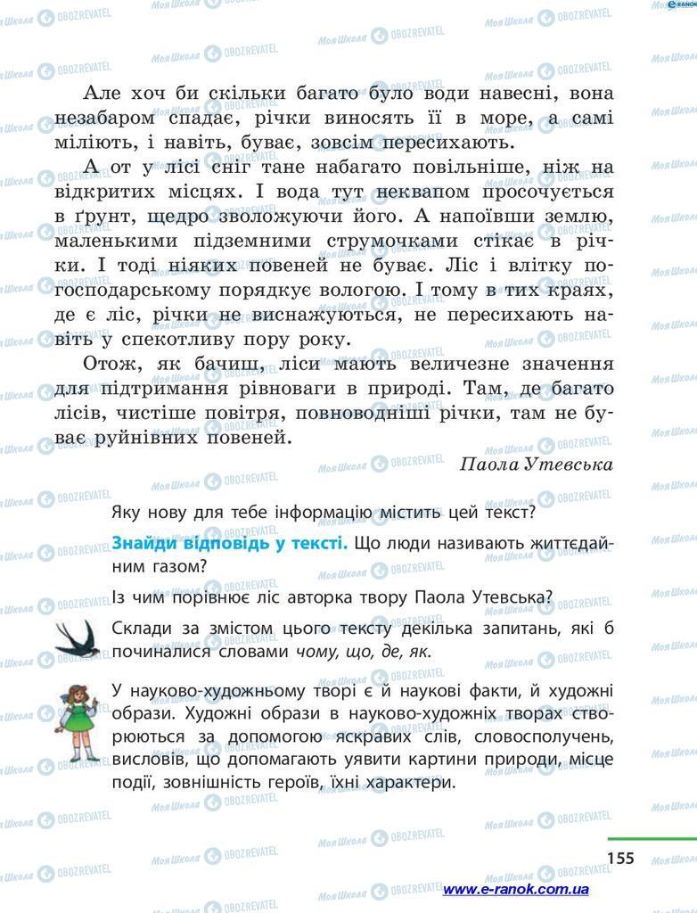 Підручники Читання 4 клас сторінка 155