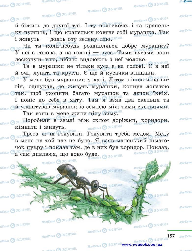 Учебники Чтение 4 класс страница 157