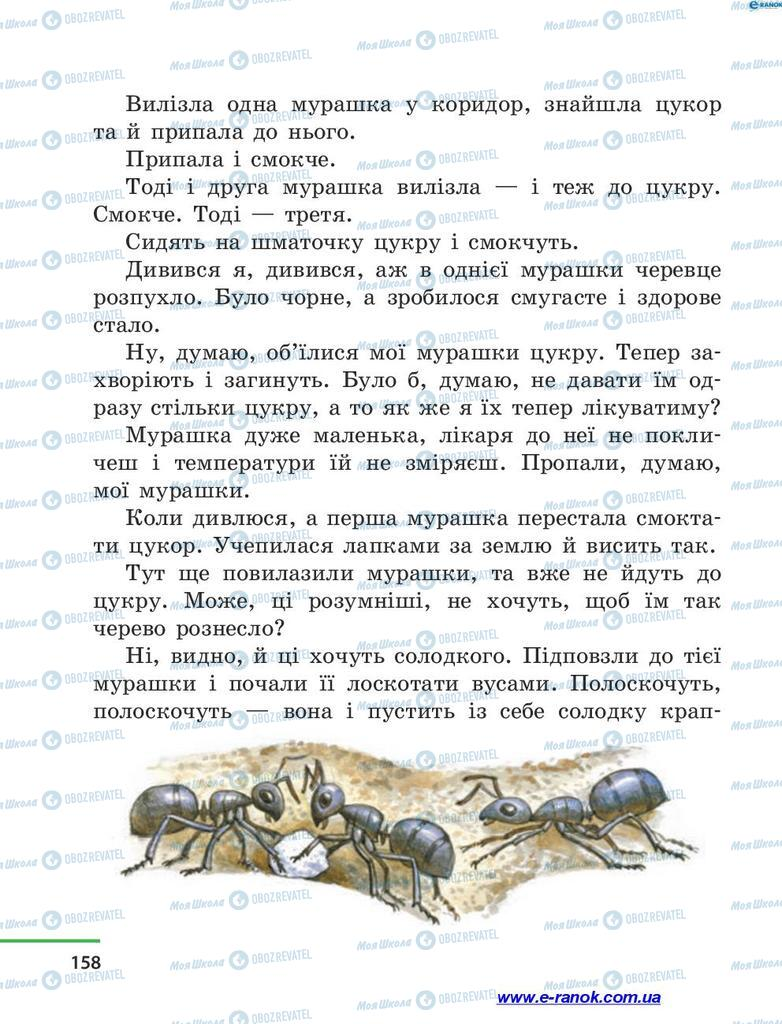 Підручники Читання 4 клас сторінка 158