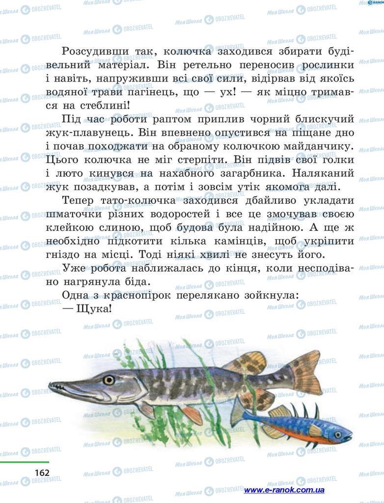 Підручники Читання 4 клас сторінка 162