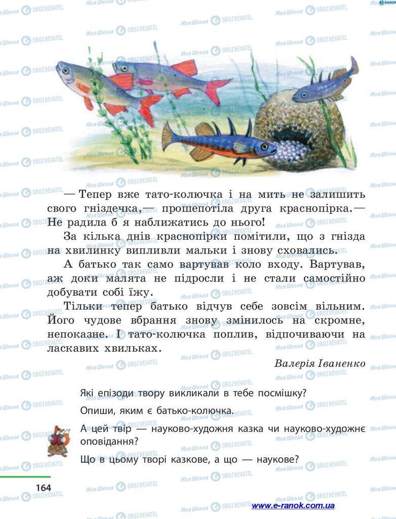 Підручники Читання 4 клас сторінка 164
