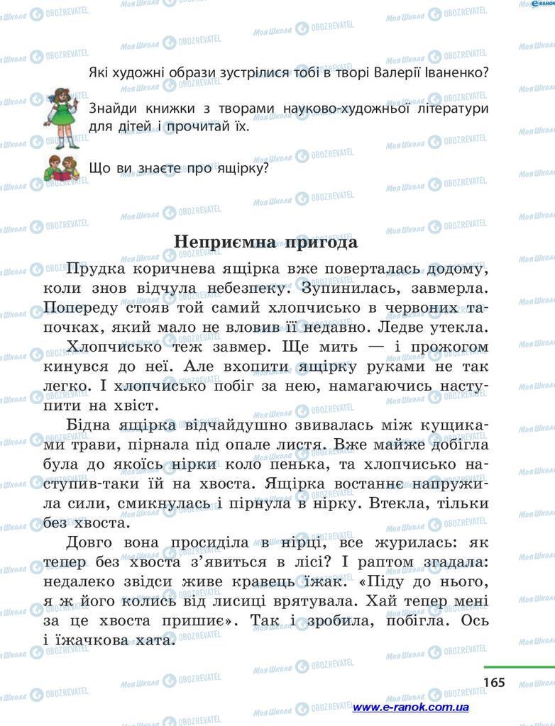 Підручники Читання 4 клас сторінка 165