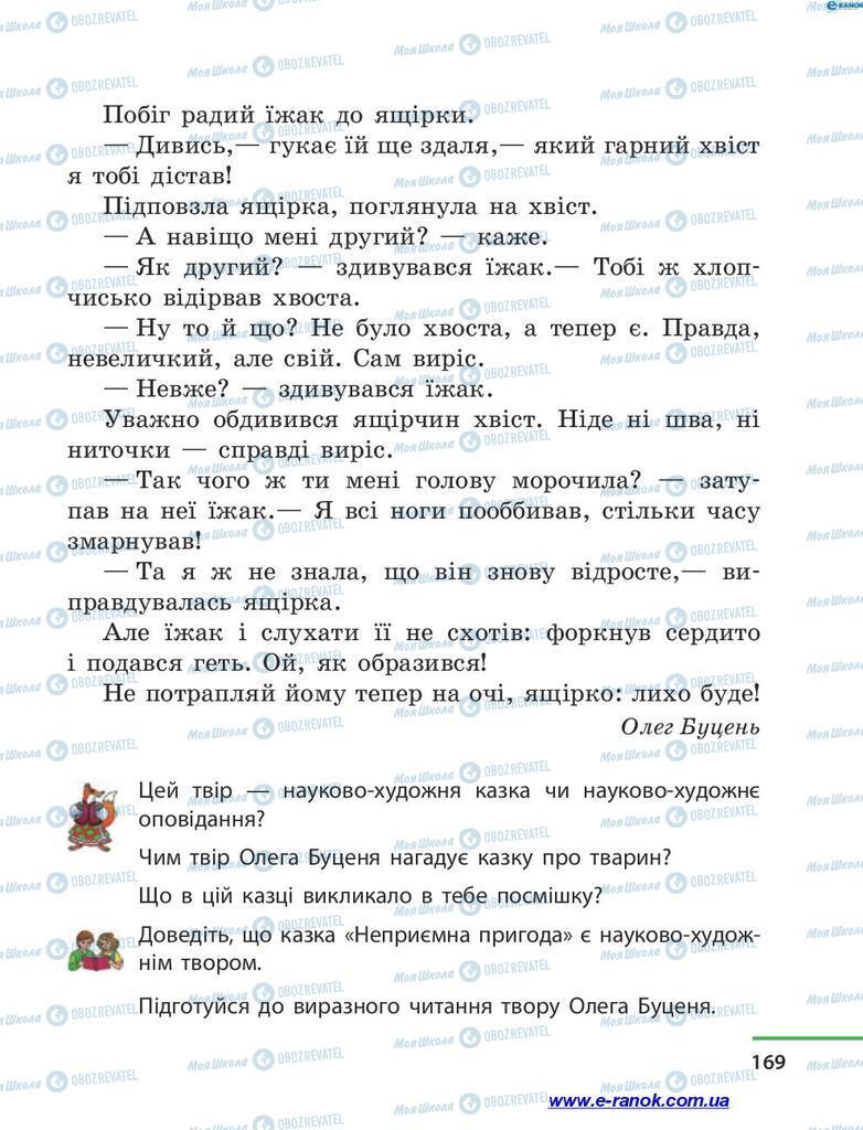 Підручники Читання 4 клас сторінка 169