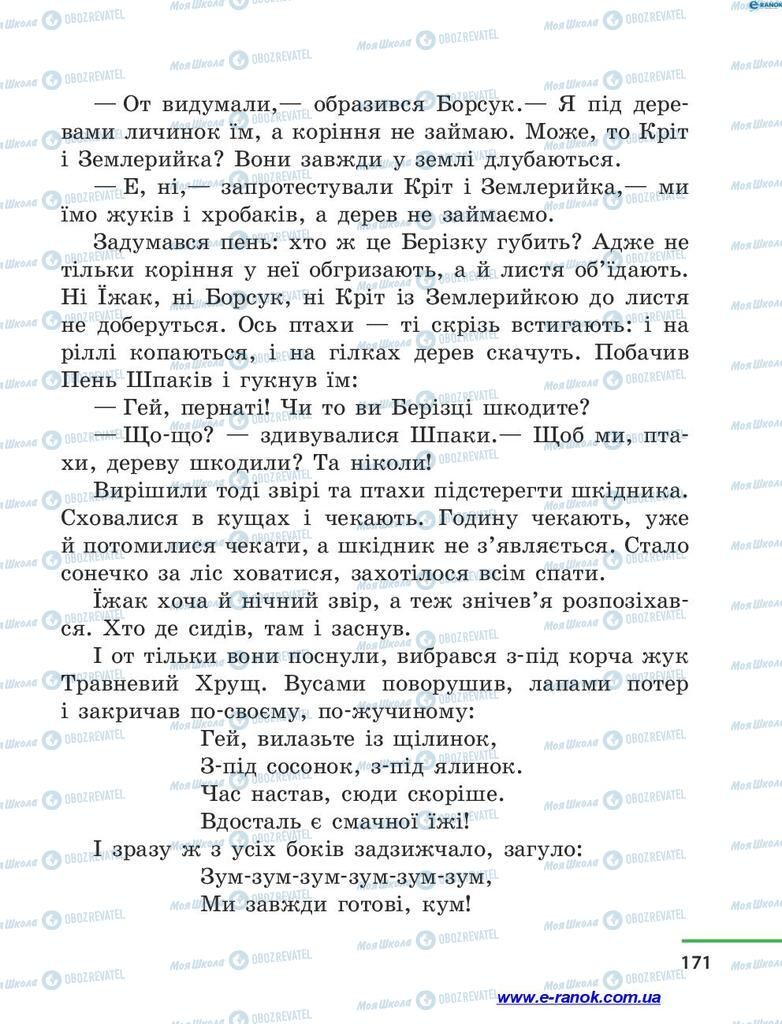 Учебники Чтение 4 класс страница 171