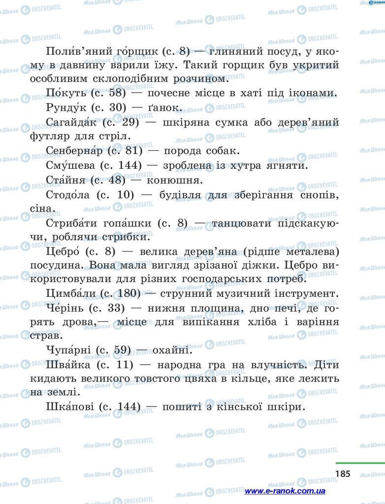 Учебники Чтение 4 класс страница 185