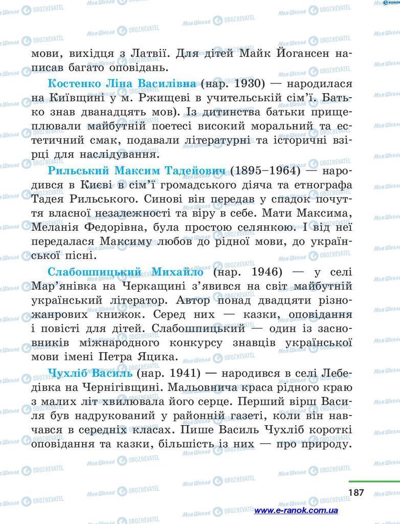 Підручники Читання 4 клас сторінка 187