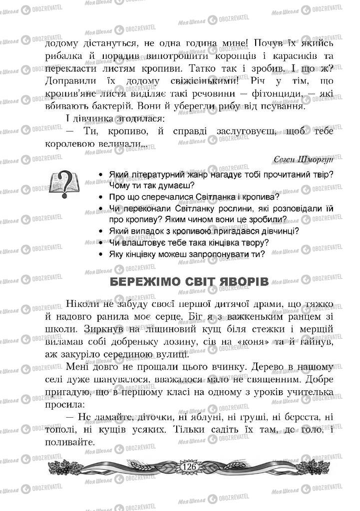 Підручники Читання 4 клас сторінка 126
