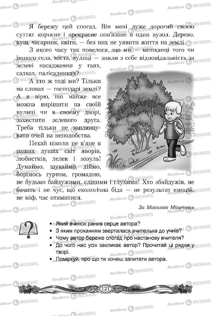 Підручники Читання 4 клас сторінка 127