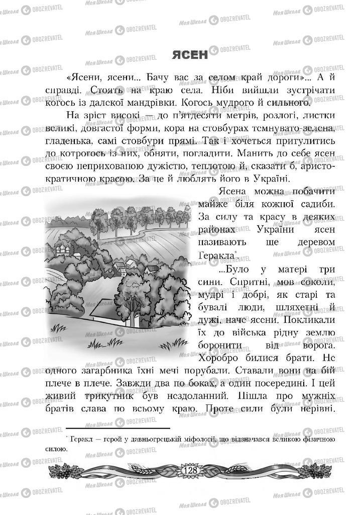 Підручники Читання 4 клас сторінка 128
